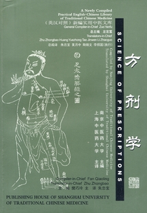 Science of Prescriptions: A Newly Compiled Practical English-Chinese  Library of Traditional Chinese Medicine